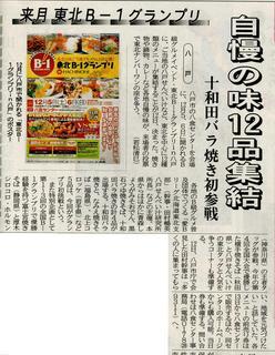 '09.11.13東奥日報.jpg