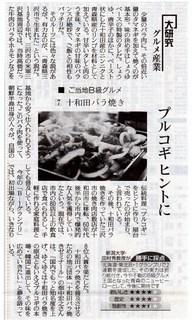 '10.12.18読売新聞.jpg