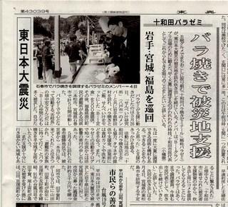 '11.05.20東奥日報.jpg