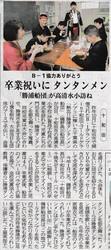 16.03.20東奥日報.jpg