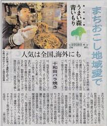 17.7.23東奥日報.jpg