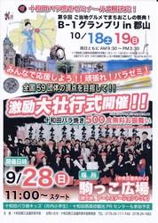 2014壮行式.jpg