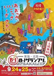 2016東海・北陸B-1グランプリin坂井.jpg