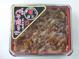 十和田バラ焼き(牛肉使用) ④.jpg