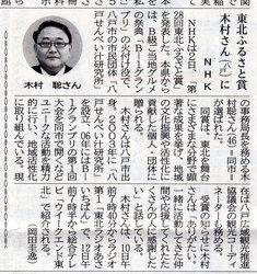 '11.03.03東奥日報.jpg