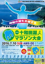 十和田湖マラソン大会.jpg