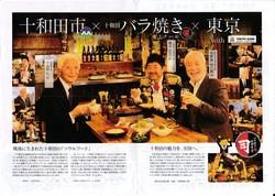 司バラ焼き大衆食堂東京店2.jpg