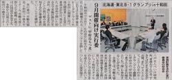 東奥日報'13.4.11.jpg
