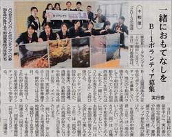 東奥日報'13.4.16.jpg