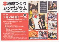 洋野町講演会.jpg