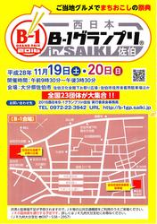 西日本B-1GPin佐伯.jpg