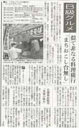 ab朝日新聞.jpg