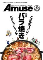 amuse2105.jpg