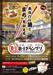 b1intuyama.jpg