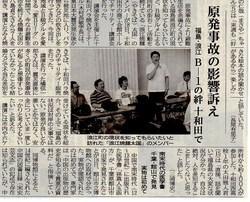 img135.'12.8.19東奥日報jpg